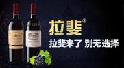 深圳拉菲古堡进出口有限公司
