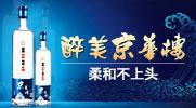 北京首府酒業有限公司