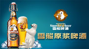 黑龍江雪熊商貿有限公司
