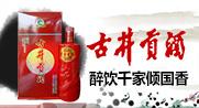 古井贡酒股份有限公司