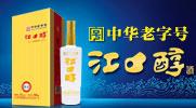 四川江口醇酒业(集团)有限公司
