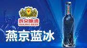 燕京啤酒(沈阳)无限公司