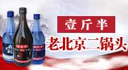北京城京糧酒業有限公司