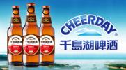 杭州千�u湖啤酒有限公司
