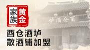 內蒙古黃金家族酒業有限公司