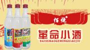 四川新郎新酒业有限公司