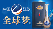 江蘇全球夢酒業股份有限公司