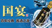 贵州盛世赖酱酒业股份有限公司