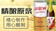 青島綠草地啤酒有限公司