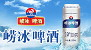 青島佳品啤酒有限公司