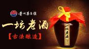 貴州盛世賴醬酒業股份有限公司