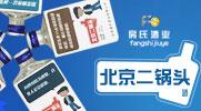 北京房氏酒業有限公司