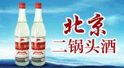 北京牛二牛欄仙莊酒業有限公司