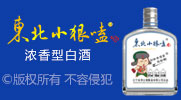 遼寧金淳白酒釀造有限公司