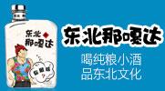 吉林省酉源興酒業有限公司