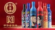 北京二鍋頭酒業股份有限公司永豐牌北京二鍋頭