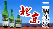 北京怡鄉園酒業有限公司