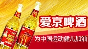 北京愛京啤酒有限公司