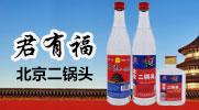 北京君有福酒業有限公司