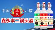 北京徐緣紀酒業有限公司