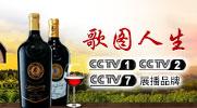 福建歌图仁义酒业有限公司