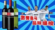 福建博氏酒廊酒業股份有限公司