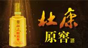 洛陽原窖酒業股份有限公司