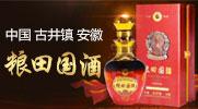 安徽省亳州市古井鎮闖王酒業有限責任公司