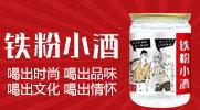 山西省繁峙县福豪康酒业有限公司