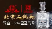 北京二鍋頭酒業伯爵事業部