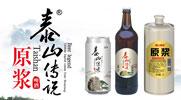 山東泰啤啤酒有限公司