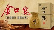 安徽金口宴酒業有限公司