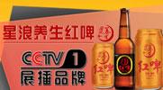 安徽星浪枸杞養生啤酒有限公司