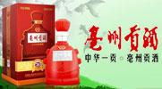 安徽亳州貢酒有限公司