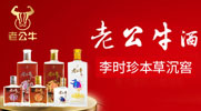 江蘇老牛酒業有限公司