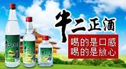 北京新攔山酒業有限公司