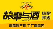 國潮啤酒(中國)有限公司