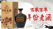 安徽古家百年酒業有限公司