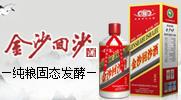 貴州金沙窖酒酒業有限公司