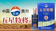 貴州特將不老酒業股份有限公司