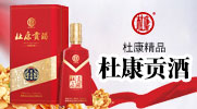 洛陽貢酒酒業有限公司