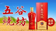 黑龙江五谷坊酒业有限公司