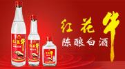 紅花牛(北京)國際酒業有限公司