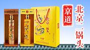 京道二锅头酒业(北京)有限公司
