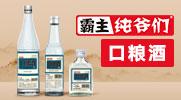 北京平原人家酒業有限公司