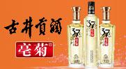 安徽古井貢酒股份有限公司