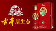 安徽古井原生態酒業銷售有限公司