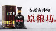 亳州酒巷酒業有限責任公司