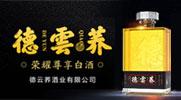 德云荞酒业有限公司
