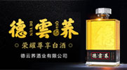 德云蕎酒業有限公司